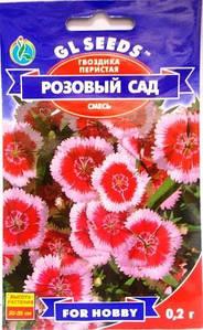 Гвоздика Розовий Сад 0,2г  (GL seeds)
