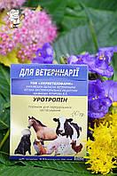 УРОТРОПИН (10г) УКРВЕТБИОФАРМ