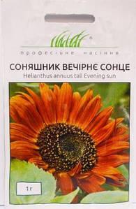 Соняшник Вечірнє сонце 1г  (Проф насіння)