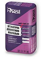 Полипласт ПЦШ-054 РЕЛЬЕФ белая - Штукатурка минеральная декоративная структурная, зерно до 1,5мм  25 кг