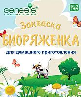 Закваска для биоряженки 1 г Genesis Laboratories