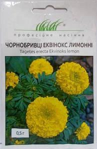 Чорнобривці Еквінокс лимонні 0,5г (Проф насіння)
