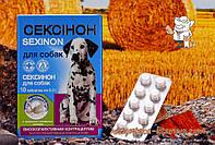 Сексинон №10 блистер для собак  (топленое молоко ) Якісна допомога O.L.KAR