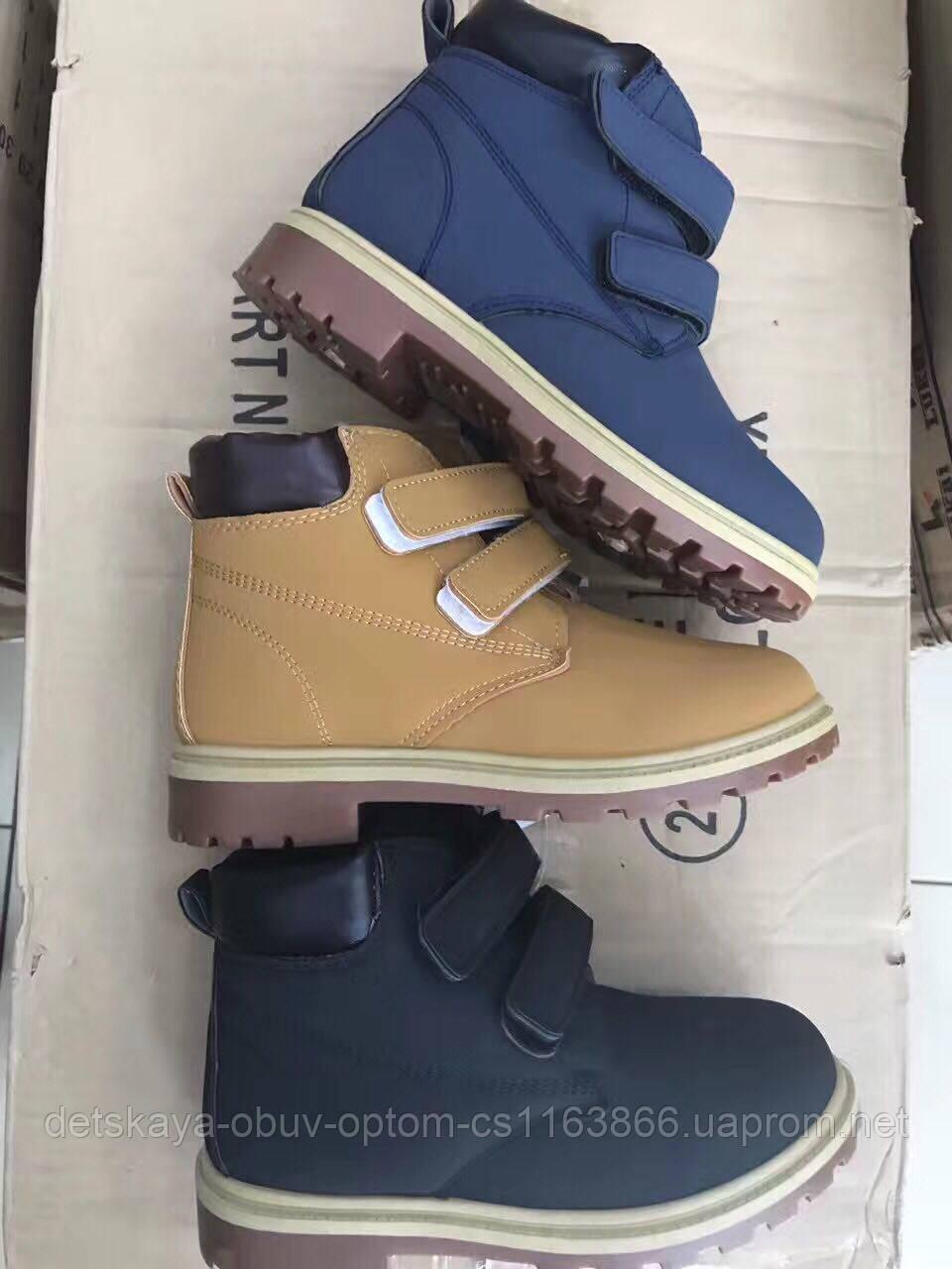 5bcbdac21 Детские зимние ботинки на липучках для мальчиков Размеры 26-31 ...