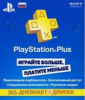 PlayStation Plus 12-месячная подписка (19342)