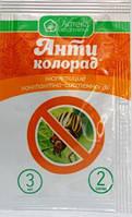 Інсектицид  Антиколорад 3мл (2 сотки від жука)