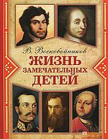 Валерий Воскобойников Жизнь замечательных детей. Книга 5 (19842)