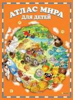 Элеонора Барзотти Атлас мира для детей (21568)