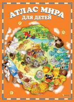 Элеонора Барзотти Атлас мира для детей (21568) - Интернет-магазин книг БУКВА в Киеве