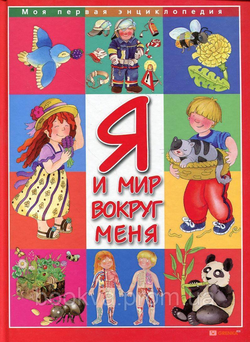 Элеонора Барзотти Я и мир вокруг меня (21571) - Интернет-магазин книг БУКВА в Киеве