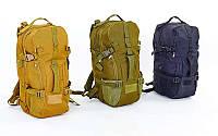 Рюкзак тактический штурмовой TY-119, 3 цвета: объем 30л, размер 50х29х19см