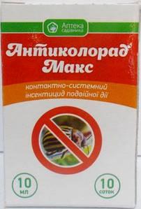 Інсектицид Антиколорад Макс 10мл (10 соток)