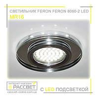 Врезной светодиодный светильник (точечный) Feron 8060-2 LED с подсветкой, фото 1