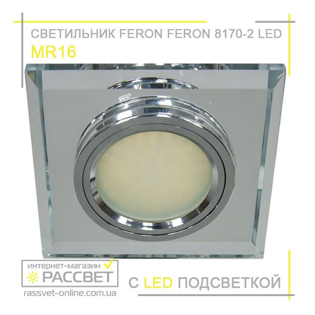 Встраиваемый светодиодный светильник (точечный) Feron 8170-2 LED с подсветкой - Интернет-магазин «Рассвет» – всё для освещения в Харькове