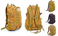 Рюкзак тактический штурмовой 9332, 3 цвета: объем 30л, размер 40х26х15см