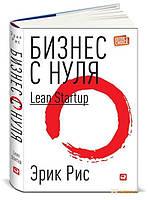 Эрик Рис Бизнес с нуля. Метод Lean Startup для быстрого тестирования идей и выбора бизнес-модели (25316)