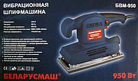 Вибрационная шлифмашина Беларусмаш