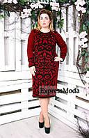 Теплое вязаное платье Герда батал, фото 1