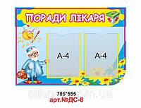 "Стенд ""Советы врача"""