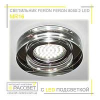Встраиваемый светодиодный светильник (точечный) Feron 8080-2 LED с подсветкой