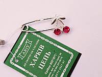 Серебряная брошь-булавка Вишенки, фото 1