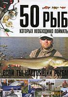 Сергей Цеханский 50 рыб, которых необходимо поймать, если ты настоящий рыбак (31661)
