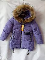 Куртка зимняяподростковаяс мехом для девочки 10-14лет,сиреневая