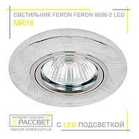 Встраиваемый светодиодный светильник (точечный) Feron 8686-2 LED с подсветкой, фото 1