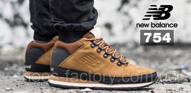 Ботинки Нью Беланс 754 купить