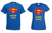 Парні футболки подарунок Кум Кума Куму Кумі хлопок
