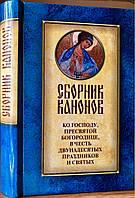 Сборник канонов ко Господу, Пресвятой Богородице, в честь двунадесятых праздников и святых.
