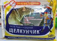 Родентицид Щелкунчик 500г(зерно)
