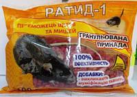 Родентицид Ратид-1 гранули 100г