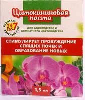 Цитокінінова паста 1,5мл