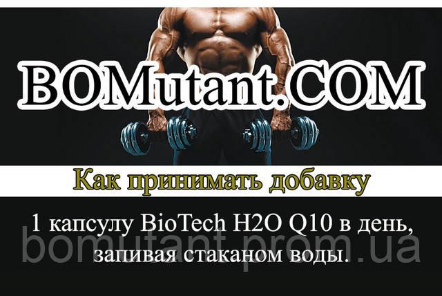 как принимать BioTech H2O Q10 60 капсул