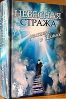 Небесная стража. Рассказы о святых. Автор-составитель В.М. Зоберн.