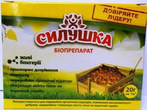 Біопрепарат Силушка для компостування 20г (500 кг)