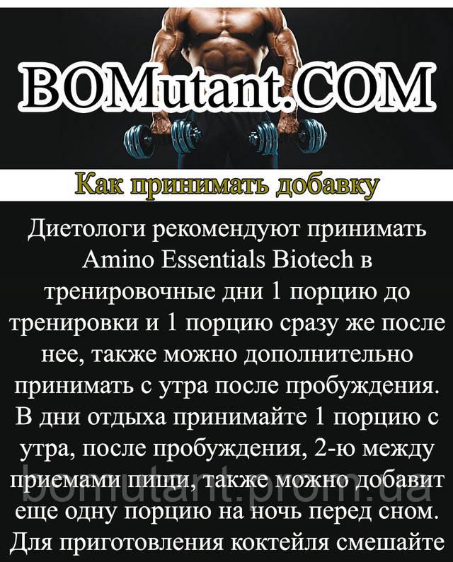 как принимать BioTech Amino Essentials 300 гр дыня