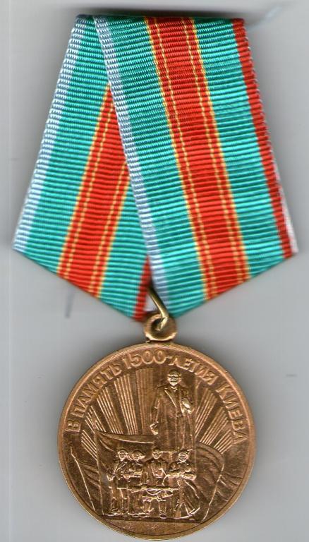 Медаль 1500 лет Киева