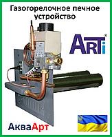 Газогорелочное устройство печное Arti 16 кВт УГ-16 П