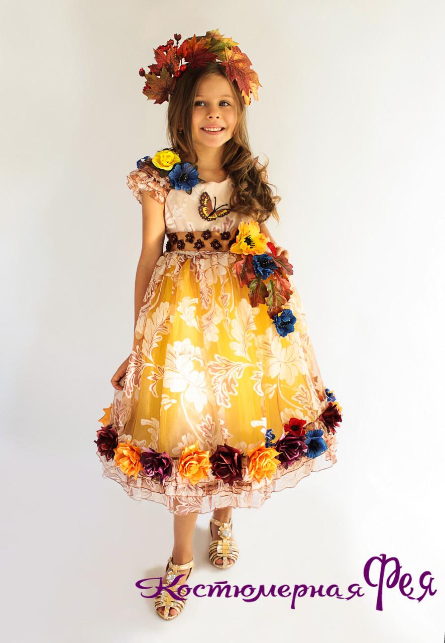Осінь, карнавальний костюм золотої Осені (код 55/10)