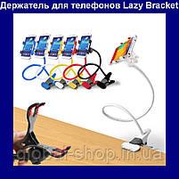 Универсальный держатель для телефона Lazy Bracket Mobile Phone, фото 5