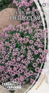 Насіння Квіти Лобулярія (Алиссиум) Розі ОДей 0,2 г 204100 Насіння України