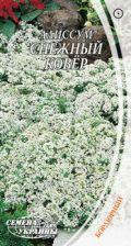 Насіння Квіти Лобулярія (Алиссиум) Сніговий килим 0,2 г 204200 Насіння України
