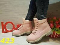 Женские зимние ботинки ТИМБЕР розовые, р.37-41