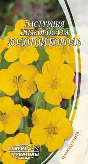 Насіння Квіти Настурция низькорослая Золотой король 1,5гр Насіння України, фото 2