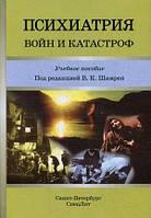 Шамрей В. К. Психиатрия войн и катастроф. Учебное пособие