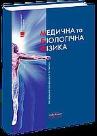 Чалий О. В. Медична та біологічна фізика