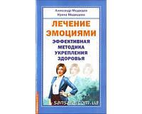 "Медведев Александр ""Лечение эмоциями"""