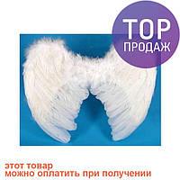 Крылья Ангела Большие (белые) 40х57 / карнавальный костюм
